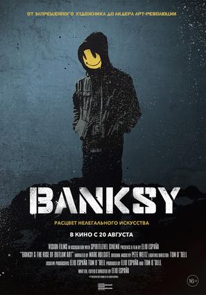 Постер фильма Banksy