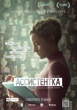 Постер фильма Ассистентка