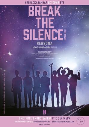 Постер фильма BTS: Разбей тишину: Фильм