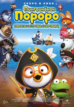 Постер фильма Пингвинёнок Пороро: Пираты острова сокровищ