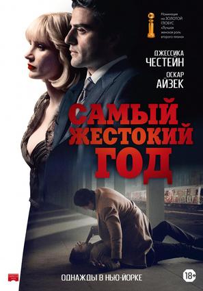 Постер фильма Самый жестокий год