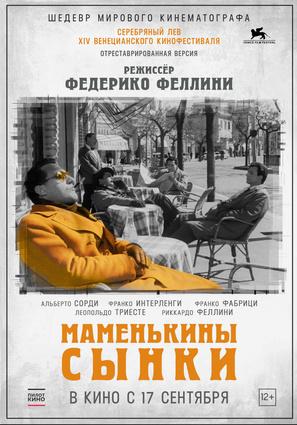 Постер фильма Маменькины сынки