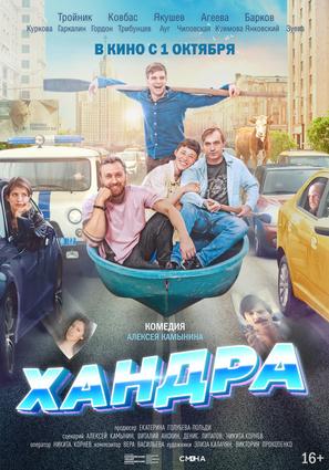 Постер фильма Хандра