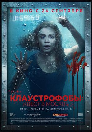 Постер фильма Клаустрофобы: Квест в Москве