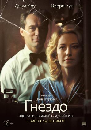 Постер фильма Гнездо