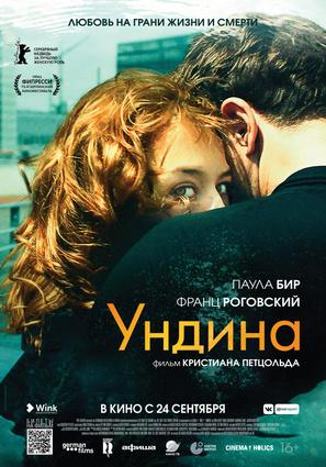 Постер фильма Ундина