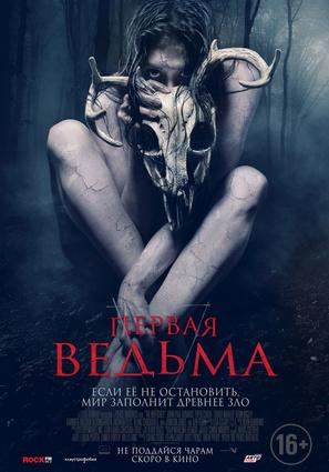 Постер фильма Первая ведьма