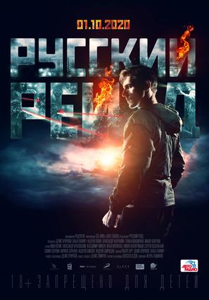 Постер фильма Русский рейд