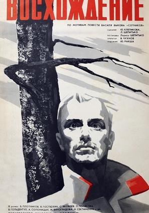 Постер фильма Восхождение