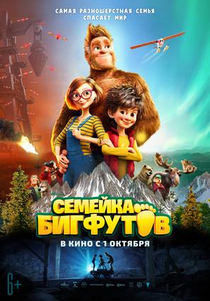 Постер фильма Семейка Бигфутов