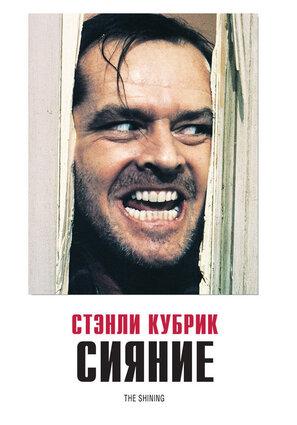 Постер фильма Сияние
