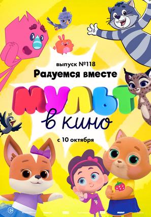 Постер фильма МУЛЬТ в кино. Выпуск №118