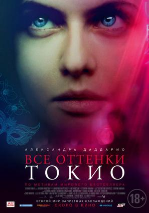 Постер фильма Все оттенки Токио