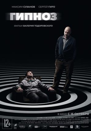 Постер фильма Гипноз