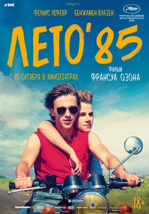 Постер фильма Лето'85