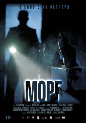 Постер фильма Морг