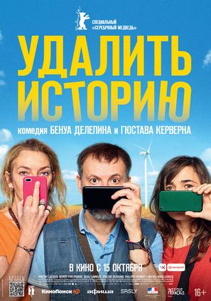 Постер фильма Удалить историю
