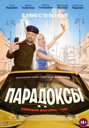 Постер фильма Парадоксы