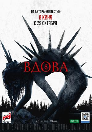 Постер фильма Вдова