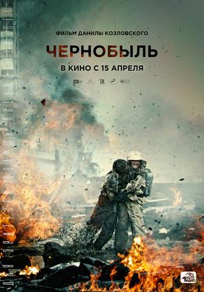Постер фильма Чернобыль