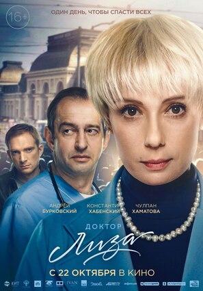 Постер фильма Доктор Лиза