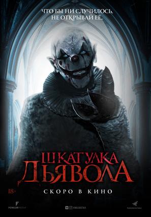 Постер фильма Шкатулка дьявола