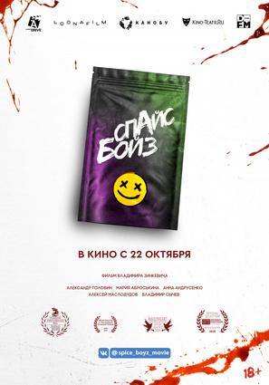 Постер фильма Спайс бойз