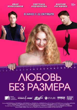 Постер фильма Любовь без размера