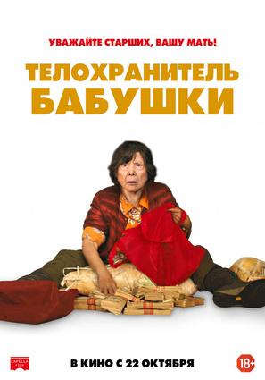 Постер фильма Телохранитель бабушки