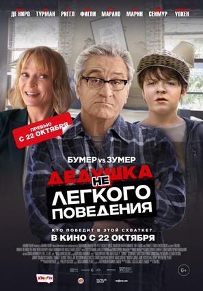 Постер фильма Дедушка НЕлегкого поведения
