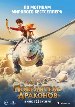 Постер фильма Повелитель драконов