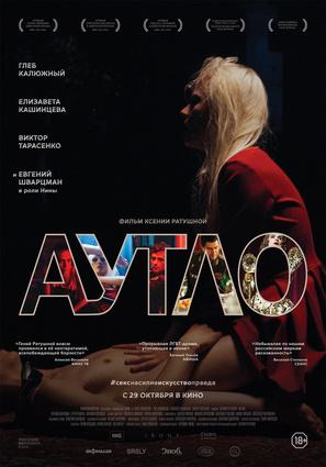 Постер фильма Аутло