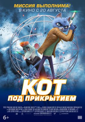 Постер фильма Кот под прикрытием