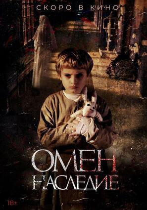 Постер фильма Омен. Наследие