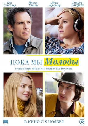 Постер фильма Пока мы молоды