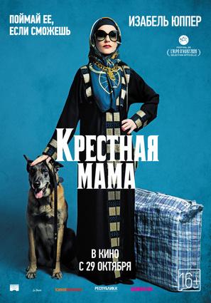 Постер фильма Крестная мама