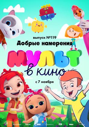 Постер фильма МУЛЬТ в кино №119. Добрые намерения