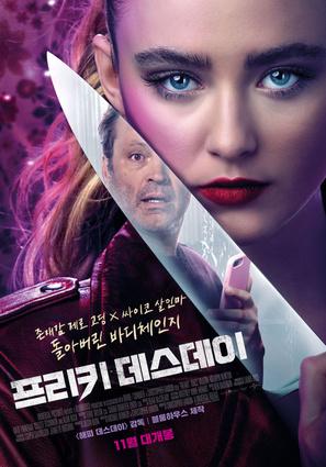 Постер фильма Дичь