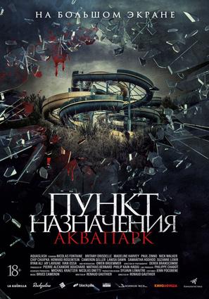 Постер фильма Пункт назначения. Аквапарк