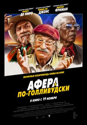 Постер фильма Афера по-голливудски