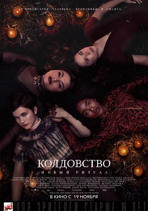 Постер фильма Колдовство: Новый ритуал
