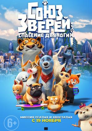 Постер фильма Союз зверей: Спасение двуногих