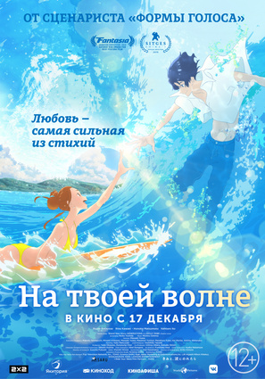 Постер фильма На твоей волне