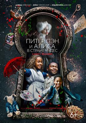 Постер фильма Питер Пэн и Алиса в стране чудес