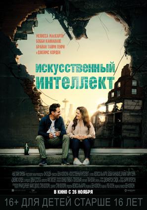 Постер фильма Искусственный интеллект