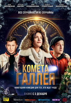 Постер фильма Комета Галлея