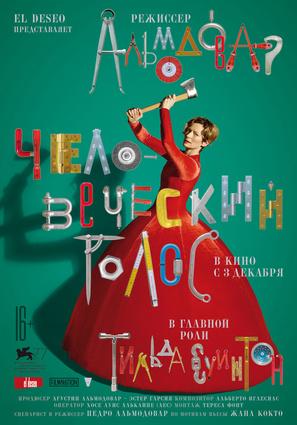 Постер фильма Человеческий голос