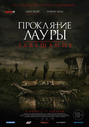 Постер фильма Проклятие Лауры: Завещание