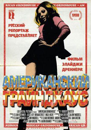 Американский грайндхаус
