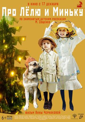 Постер фильма Про Лёлю и Миньку